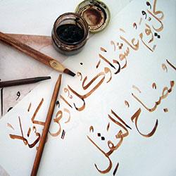 Calligraphy Marrakech
